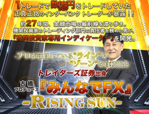 トレイダーズ証券 古橋プロデュース『みんなでFX』 -Rising Sun-は売れるハズ。