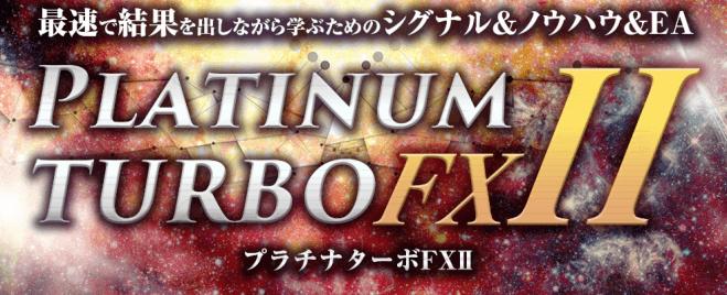 Platinum Turbo FXが新たにリニューアル!その名は「Platinum Turbo FX Ⅱ」