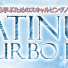 【検証・レビュー】Platinum Turbo FX