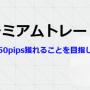 【検証・レビュー】FXプレミアムトレード15M