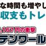 【検証・レビュー】トレテンワールドFX