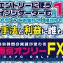 【検証・レビュー】東京オンリーFX