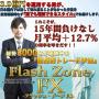 【検証・レビュー】Flash Zone FX