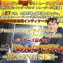 【検証・レビュー】トレイダーズ証券 古橋プロデュース『みんなでFX』 -Rising Sun-