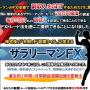 【検証・レビュー】サラリーマンFX