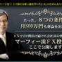 【検証・レビュー】マーフィーのFX投資術を暴露!