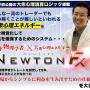 【検証・レビュー】ニュートンFXは3つの手法が高い次元で見事に組み合わさっている!